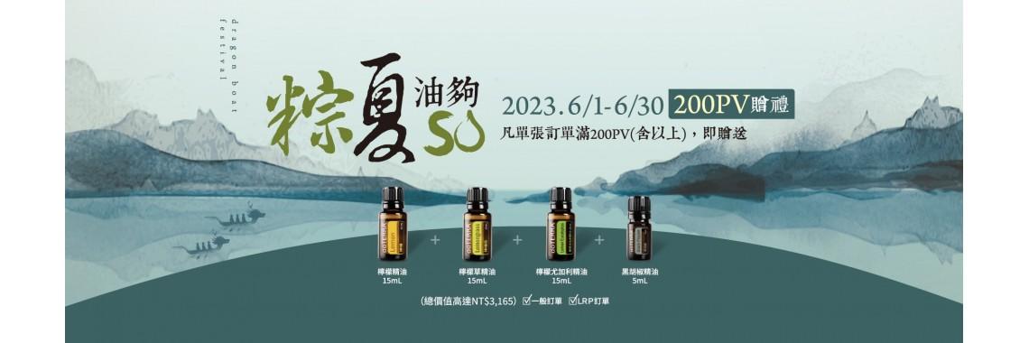 多特瑞訂購產品200PV促銷贈品