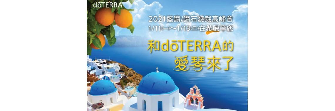 doTERRA多特瑞旅遊促銷活動